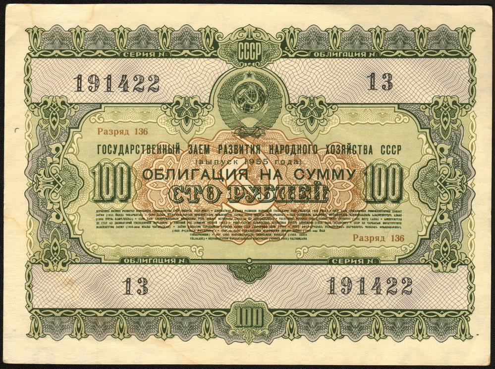 Облигация СССР 1955 года