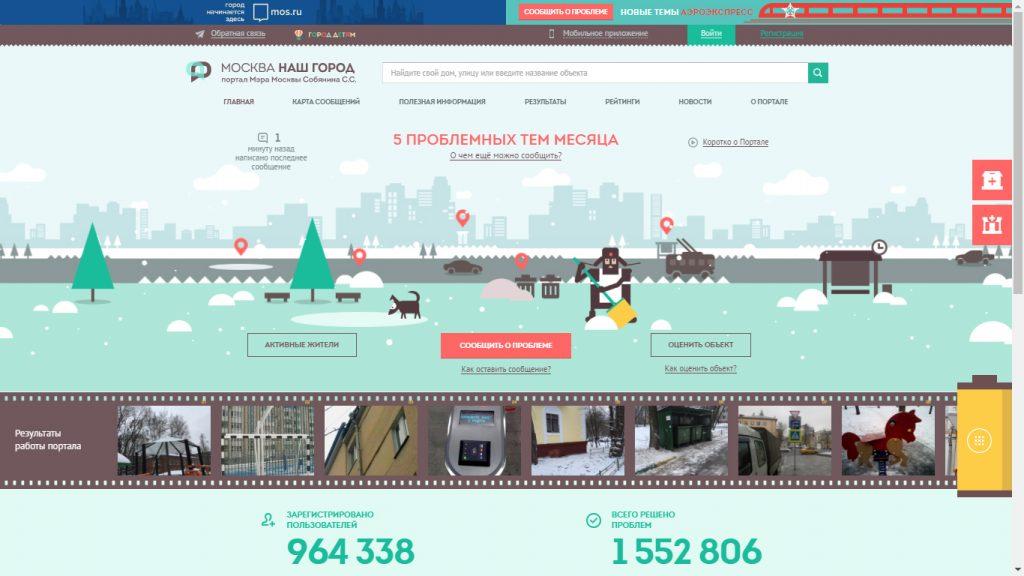 """Главная страница портала """"Москва. Наш город"""""""