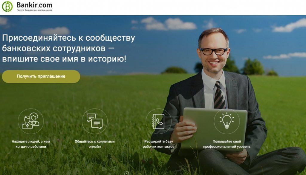 В России финансисты объединились в социальную сеть