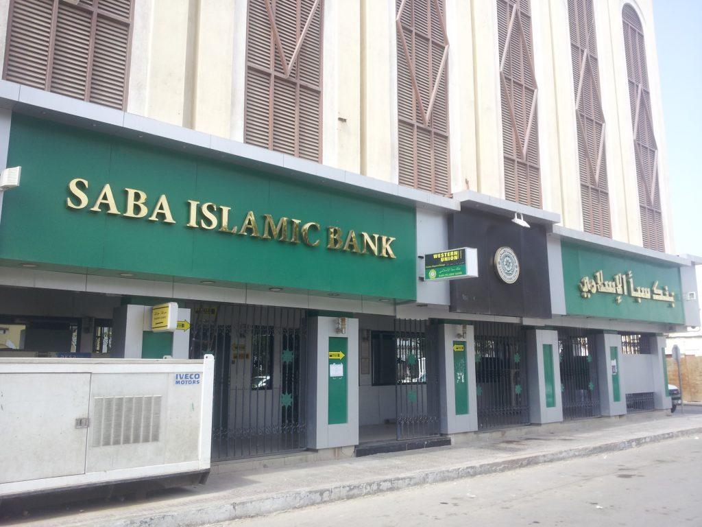 Исламский банк