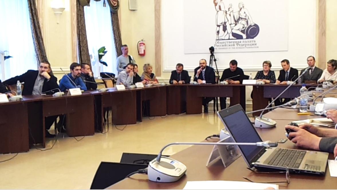 Заседание в Общественной Палате РФ