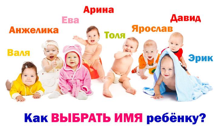 имена детей