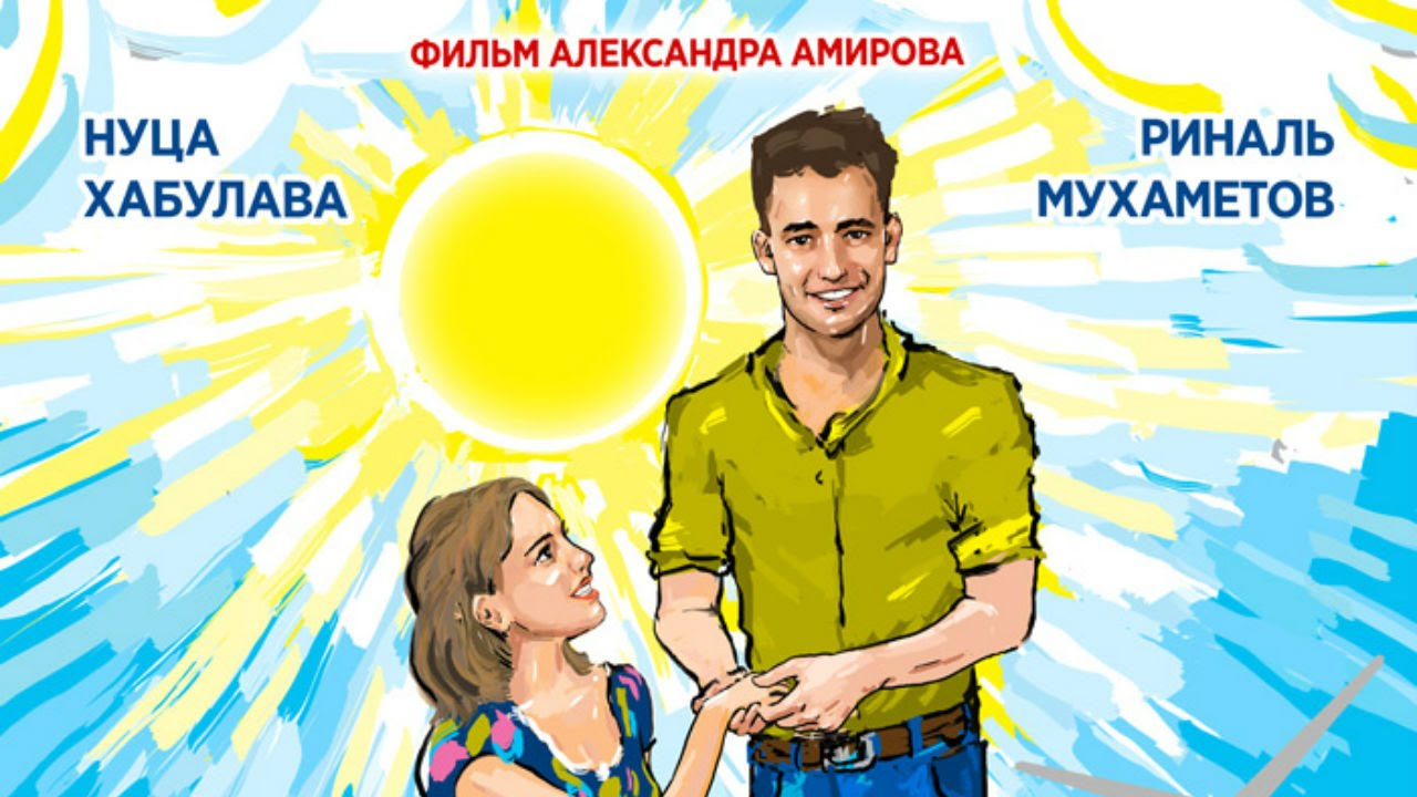 """Фильм """"Тэли и Толи"""""""