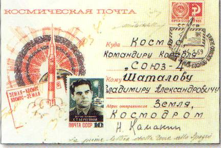 Космическая почта