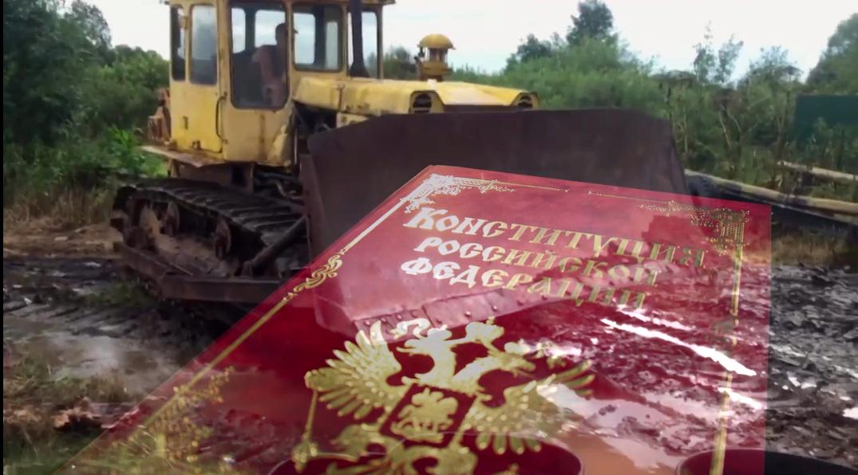 Конституция РФ и реновация