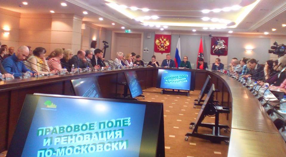 Круглый стол в МГД - Правовое поле и реновация по-московски