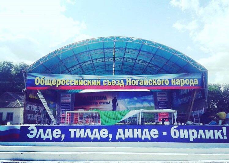 Съезд ногайского народа