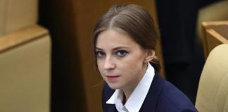 Наталья Поклонская http://www.gosrf.ru
