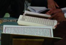 Читающие Коран