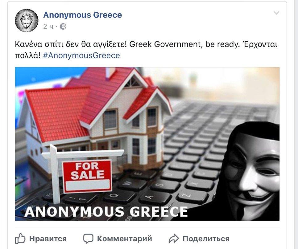 Хакеры Anonymous атаковали аукцион попродаже недвижимости вГреции