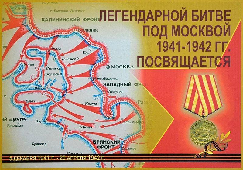 Ветераны-фронтовики получат материальную помощь вгодовщину начала битвы под Москвой